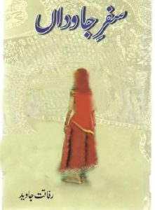 Safar e Jawidan Novel By Rafaqat Javed 1