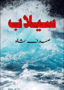 Sailaab Novel Urdu By Sadaf Shah 1