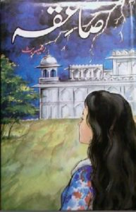 Saiqa Novel By Razia Butt 1