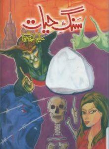 Sang e Hayat Novel By Aleem Ul Haq Haqi 1