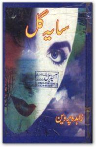 Saya e Gul Novel By Zahida Perveen 1