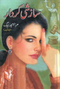 Sazshi Kirdar By Mirza Amjad Baig Advocate 1