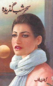 Sehar Shab Gazeeda By Mohiuddin Nawab 1