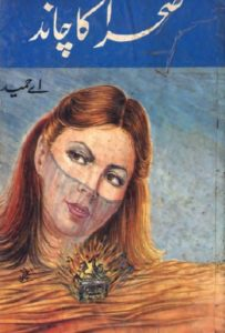 Sehra Ka Chand Novel By A Hameed 1