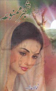 Shajar e Mamnua Novel By Mohiuddin Nawab 1