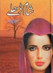 Sham Dhale Novel By Amna Iqbal Ahmad 1