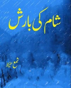 Sham Ki Barish Novel By Shama Hafeez 1