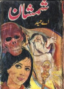 Shamshan Novel By A Hameed 1