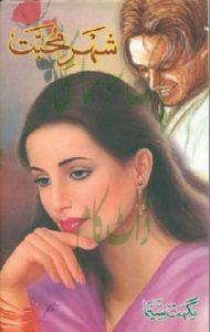 Shehar e Mohabbat Novel By Nighat Seema 1