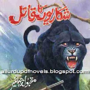 Shikaariyon ka Qaatil by Maqbool Jahangir 1