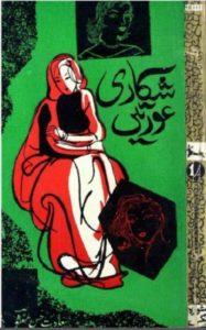 Shikari Auratein Afsanay By Saadat Hasan Manto 1