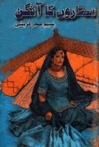 Sitaron Ka Aangan Novel By Naseem Sehar Qureshi 1