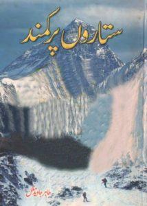 Sitaron Par Kamand Novel By Tahir Javed Mughal 1