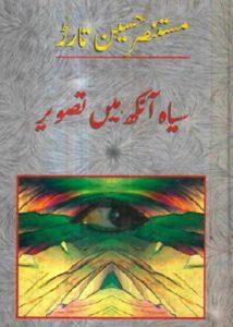 Siyah Aankh Mein Tasveer By Mustansar Hussain Tarar 1