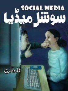 Social Media Novel Urdu By Ammarah Khan 1