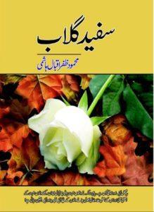 Sufaid Gulab Novel By Mehmood Zafar Iqbal 1