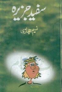 Sufaid Jazeera By Naseem Hijazi 1