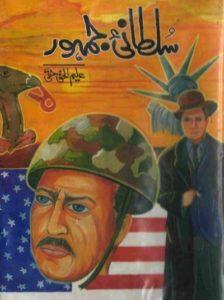 Sultani e Jamhoor Novel By Aleem Ul Haq Haqi 1