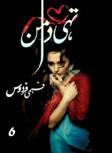 Tahi Daman Novel Episode 6 By Fehmi Firdous 1