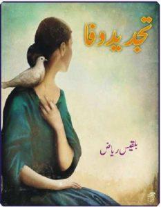 Tajdeed e Wafa Novel By Balqees Riaz 1