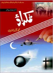 Takrao Novel Urdu By Muhammad Mohiuddin 1