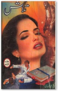 Talash Novel By Mehmood Ahmed Moodi 1