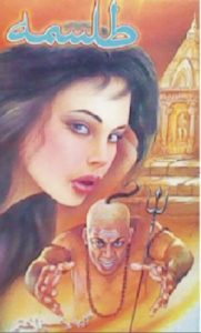 Talisma Novel By Gul Nokhaiz Akhtar 1