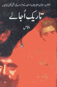 Tareek Ujalay Novel By Waqas 1
