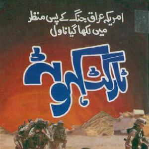 Target Kahuta Jasoosi Novels by Tariq Ismail Sagar 1