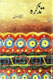 Tazkira Novel Urdu By Intizar Hussain 1