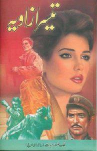 Teesra Zavia By Malik Safdar Hayat 1