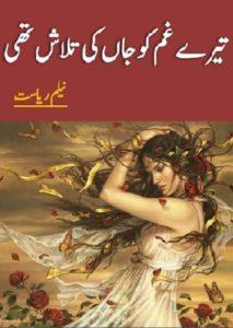Tere Gham Ko Jaan Ki Talash Thi By Neelam Riasat 1