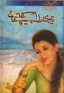 Teri Talab Ke Seep Uthaye Novel By Aasia Mirza 1