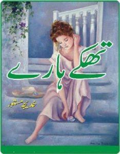 Thakay Haare Afsane By Khadija Mastoor 1