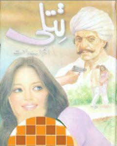 Titli Novel Urdu By MA Rahat 1