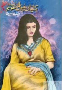 Titliyan Phool Aur Khushboo By Rahat Jabeen 1