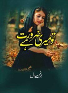 Tu Meri Zaroorat Hai Novel By Durre Saman Bilal 1