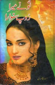 Tu Nay Mera Roop Sanwara By Asma Qadri 1