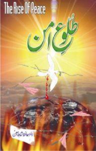 Tuloo e Aman Novel By Hafiz Shahid Amin 1