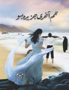 Tum Akhri Jazeera Ho Novel By Umme Maryam 1