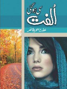Ulfat Si Ho Gai Novel By Iffat Sehar Tahir 1