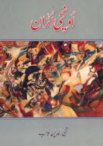 Unchi Uraan Novel By Mohiuddin Nawab 1