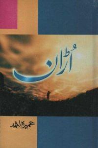 Uraan Novel By Umera Ahmad 1
