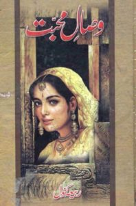 Visaal e Mohabbat Novel By Rabia Kanwal 1