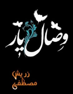 Visal e Yaar Novel By Zarish Mustafa 1