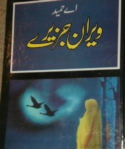 Weeran Jazeeray Novel By A Hameed 1