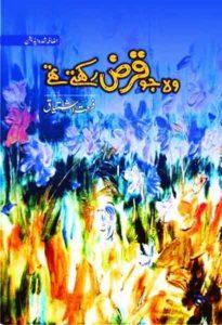 Wo Jo Qarz Rakhte The By Farhat Ishtiaq 1