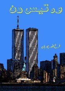 Woh Tees Din Novel By Farrukh Anwar Chohan 1