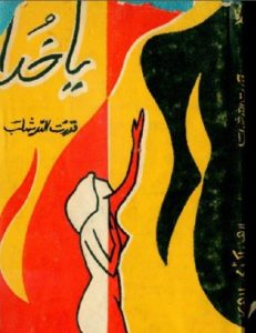 Ya Khuda Urdu Novel By QudratUllah Shahab 1