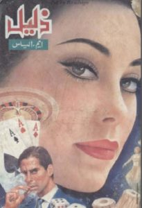 Zaleel Novel Urdu By M Ilyas 1